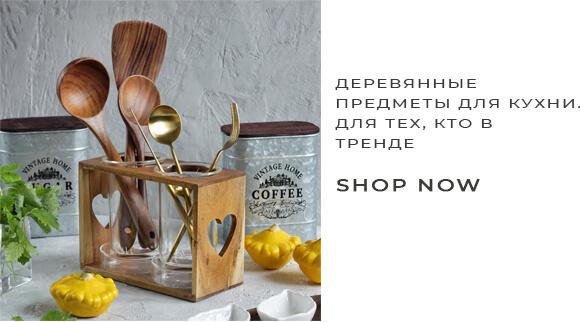 деревянные предметы для кухни