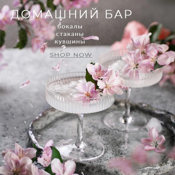 Барное стекло. Модные бокалы, стильные кувшины, , практичные стаканы