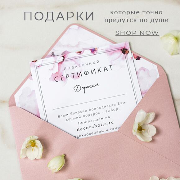 подарочные сертификаты от Декороголик.ру