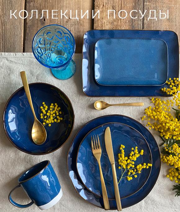 Коллекции посуды, тарелки, чашки, сервировочные блюда в одном стиле